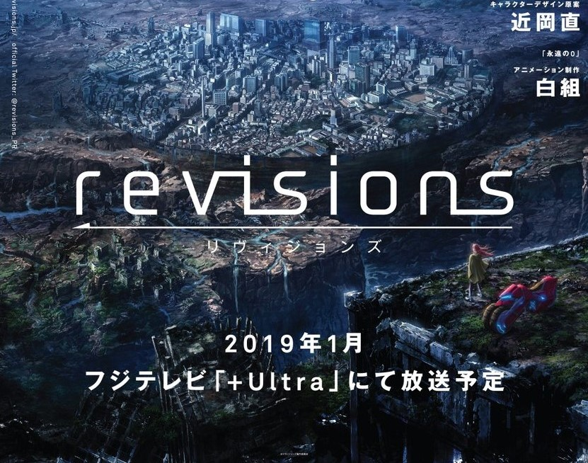 revisions anime